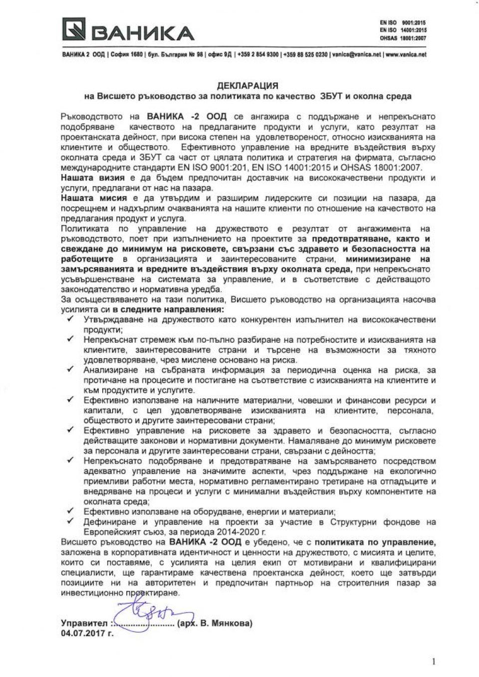 Декларация за ИСУ
