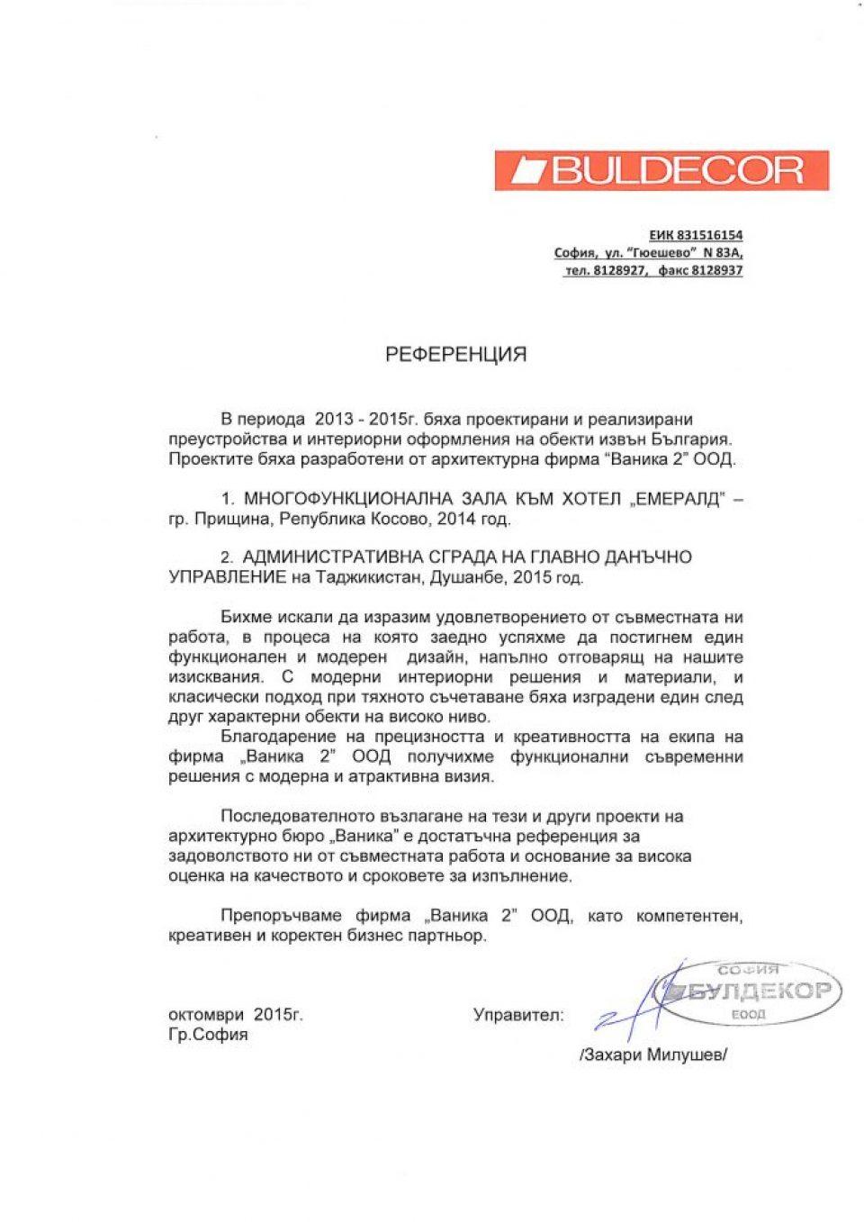 Булдекор ЕООД