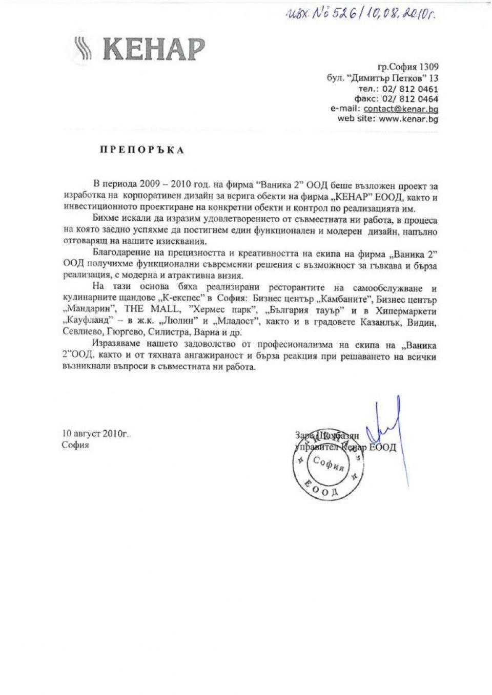 Кенар EООД
