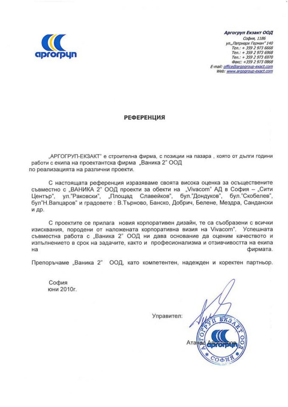Аргогруп Eкзакт ООД