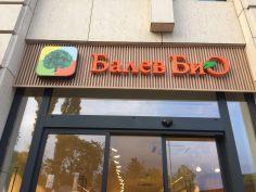 Магазини от веригата Балев Био Маркет